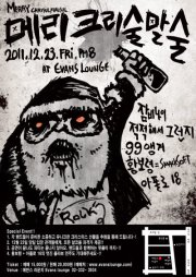 2011.12.23 – Burning Christmas Creation 'sake' malsul party daegongyeon!