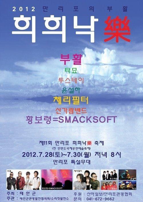 2012.7.28 – 11th International Performing Art Fair live