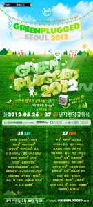 2012.5.26-27 Greenplugged Fest