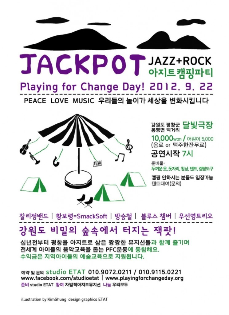 JAZZ + ROCK camping party hideout