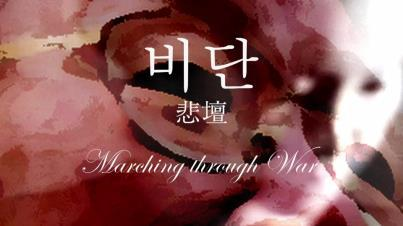 Marching through War – New Album from SmackSoft