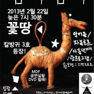 Live 02/22, Friday, 7:30pm @ GgotDdang in Itaewon