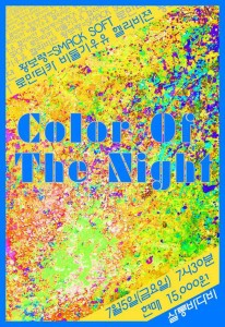 "Live 070513, Fri., 7:30pm ""Color of the Night"" @ Salon Badabee"