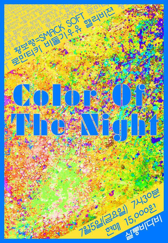 "Live 070513, Fri., 7:30pm ""Color of the Night"" @ Salon Badabee"
