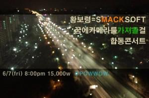 Live 060713, Friday, 8pm @ PowWow
