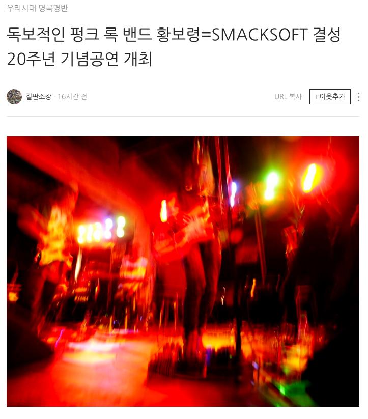 독보적인 펑크 록 밴드         황보령=SMACKSOFT 결성 20주년 기념공연 개최